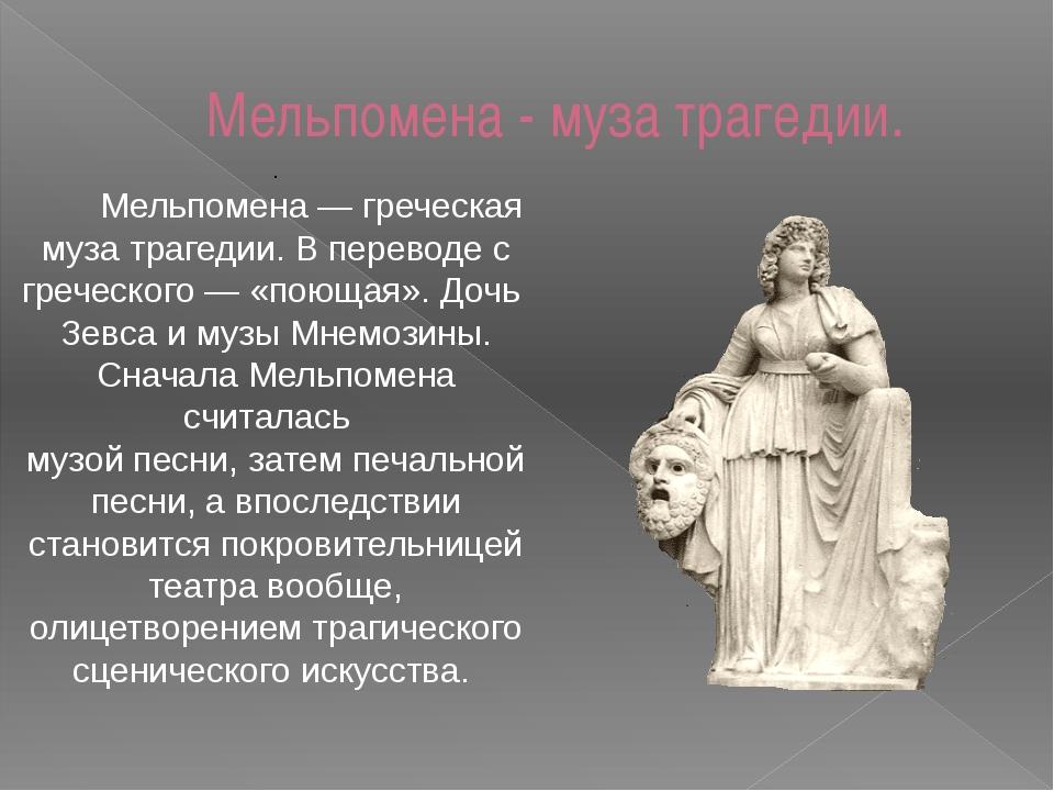 Мельпомена - муза трагедии. .  Мельпомена — греческая муза трагедии....