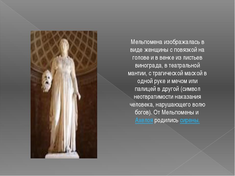 Мельпомена изображалась в виде женщины с повязкой на голове и в венке из лист...