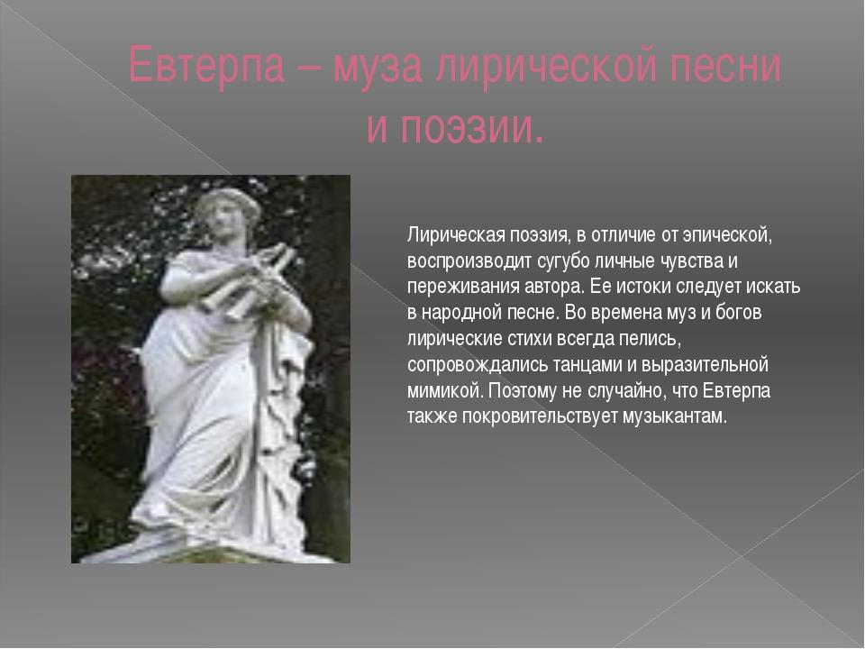 Евтерпа – муза лирической песни и поэзии. Лирическая поэзия, в отличие от эпи...