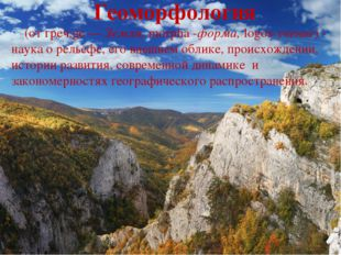 Геоморфология (от греч.ge— Земля, morpha-форма, logos-учение) - наука о рел