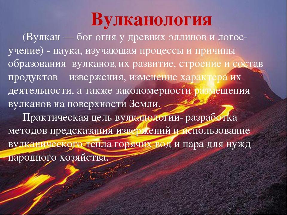 Вулканология (Вулкан — бог огня у древних эллинов и логос-учение) - наука,...