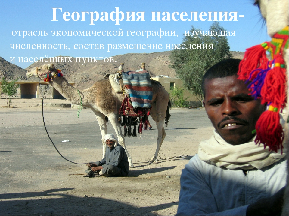 География населения- отрасль экономической географии, изучающая численность,...