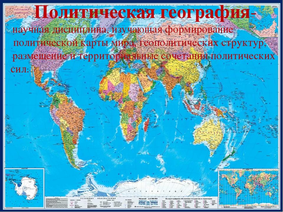 Политическая география- научная дисциплина, изучающая формирование политическ...