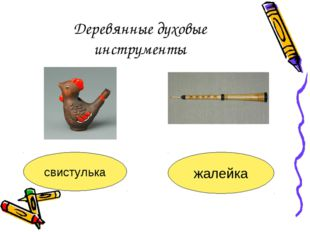 Деревянные духовые инструменты свистулька жалейка