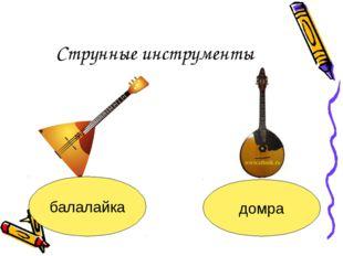 Струнные инструменты балалайка домра