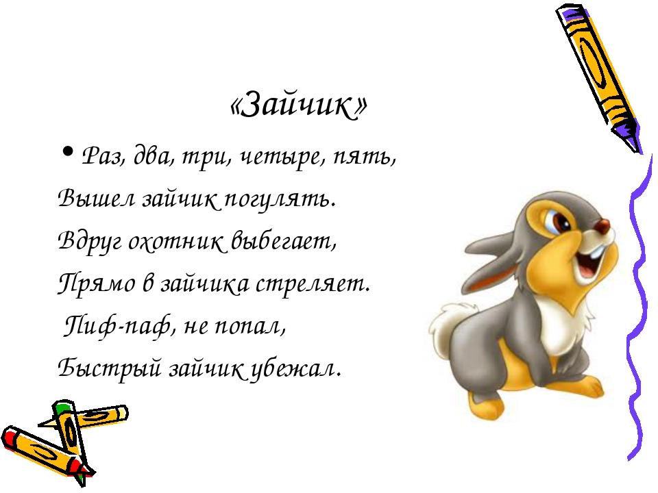 «Зайчик» Раз, два, три, четыре, пять, Вышел зайчик погулять. Вдруг охотник вы...