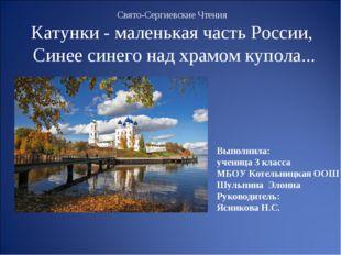 Свято-Сергиевские Чтения Катунки - маленькая часть России, Синее синего над х