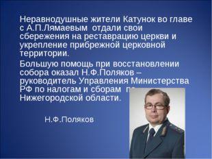 Неравнодушные жители Катунок во главе с А.П.Лямаевым отдали свои сбережения н