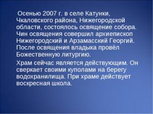 Осенью 2007 г. в селе Катунки, Чкаловского района, Нижегородской области, со