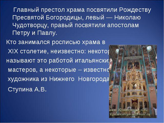 Главный престол храма посвятили Рождеству Пресвятой Богородицы, левый — Нико...