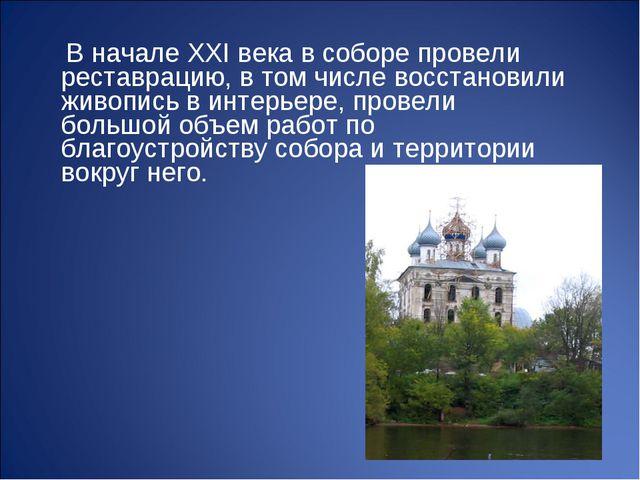 В начале XXI века в соборе провели реставрацию, в том числе восстановили жив...