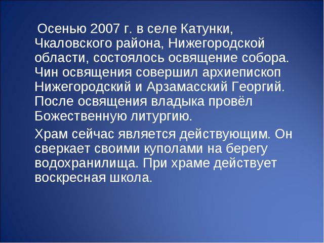 Осенью 2007 г. в селе Катунки, Чкаловского района, Нижегородской области, со...
