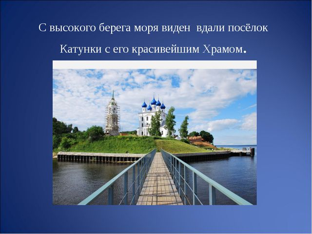 С высокого берега моря виден вдали посёлок Катунки с его красивейшим Храмом.