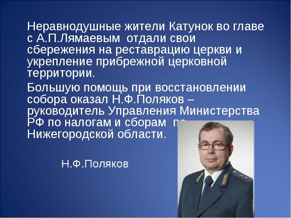 Неравнодушные жители Катунок во главе с А.П.Лямаевым отдали свои сбережения н...