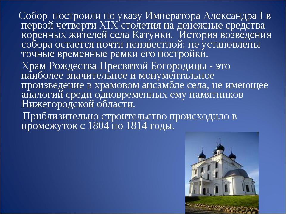 Собор построили по указу Императора Александра I в первой четверти ХIХ столе...