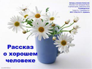 Авторы ученики 4классов: Мигунова Таня, Кунгурцева Маша, Струняшев Дима, Тухв