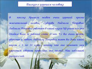 В поселке Арамиль живет очень хороший, просто замечательный человек: Суворова