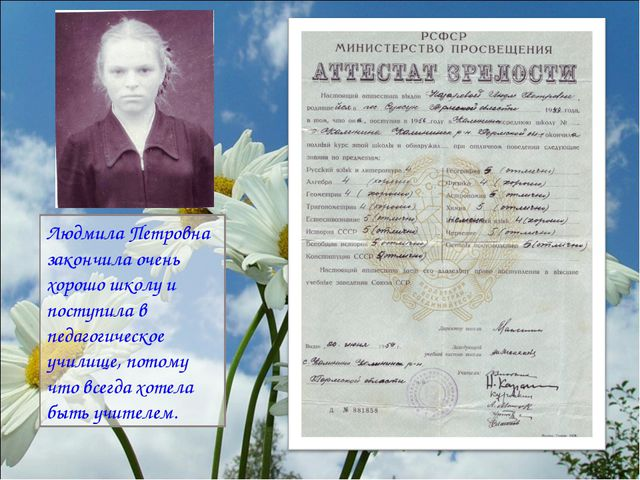 Людмила Петровна закончила очень хорошо школу и поступила в педагогическое уч...