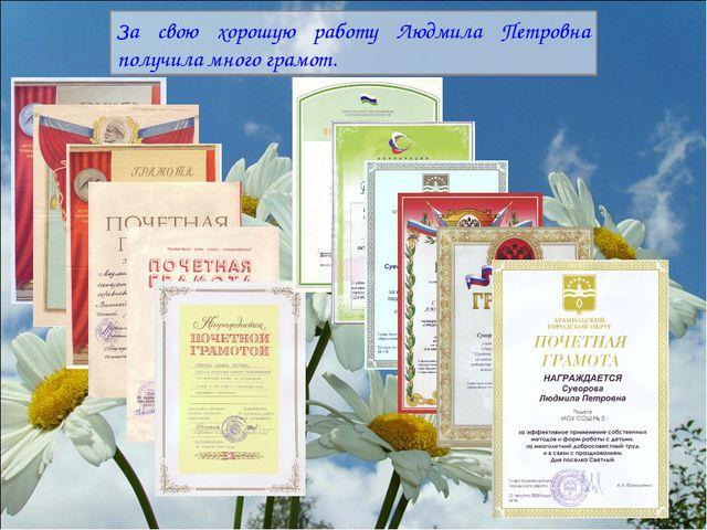 За свою хорошую работу Людмила Петровна получила много грамот.