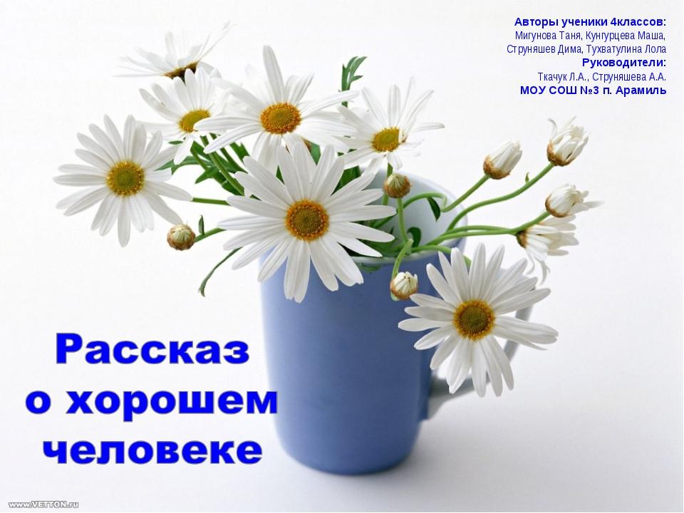 Авторы ученики 4классов: Мигунова Таня, Кунгурцева Маша, Струняшев Дима, Тухв...
