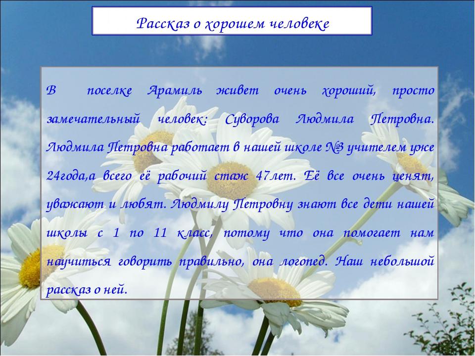 В поселке Арамиль живет очень хороший, просто замечательный человек: Суворова...