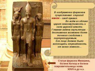 Аменемхет III В изображении фараонов существовал строгий канон – свод правил.