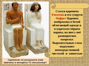 Статуи царевича Рахотепа и его супруги Нофрет Царевна изображена в белой обле
