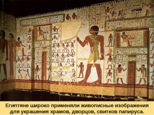 Египтяне широко применяли живописные изображения для украшения храмов, дворцо