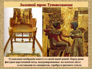 Тутанхамон изображён вместе со своей юной женой. Перед нами фигурки царственн