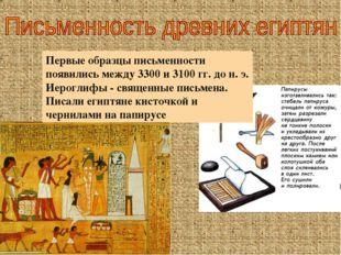 Первые образцы письменности появились между 3300 и 3100 гг. до н. э. Иероглиф