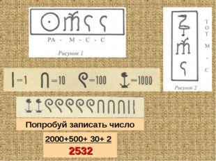 2000+500+ 30+ 2 2532 Попробуй записать число