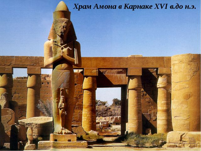 Храм Амона в Карнаке XVI в.до н.э.