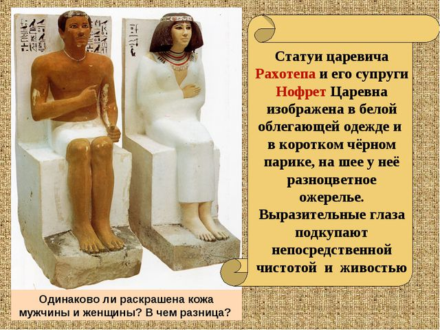 Статуи царевича Рахотепа и его супруги Нофрет Царевна изображена в белой обле...