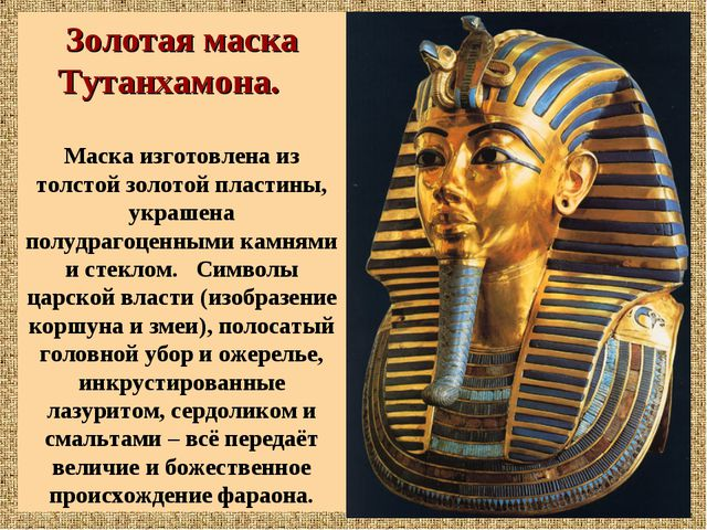 Золотая маска Тутанхамона. Маска изготовлена из толстой золотой пластины, укр...