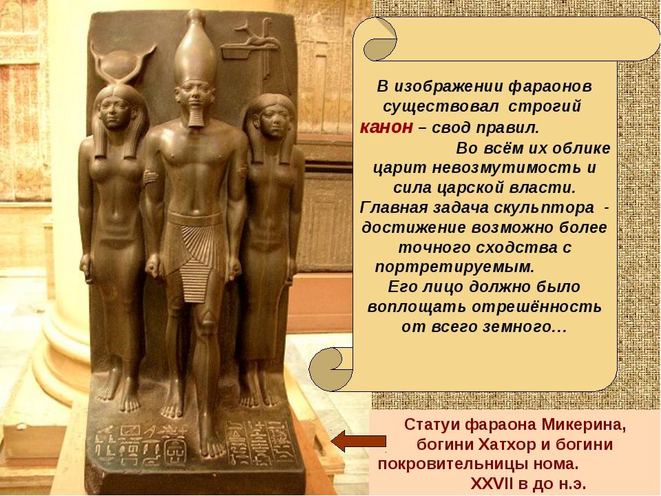 Аменемхет III В изображении фараонов существовал строгий канон – свод правил....