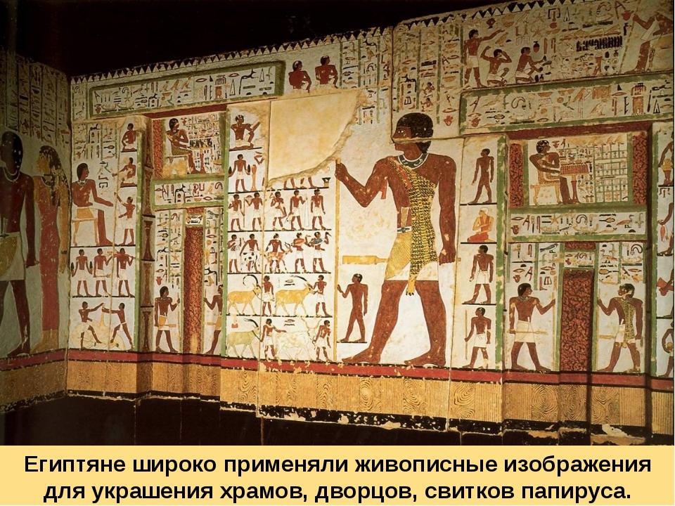 Египтяне широко применяли живописные изображения для украшения храмов, дворцо...