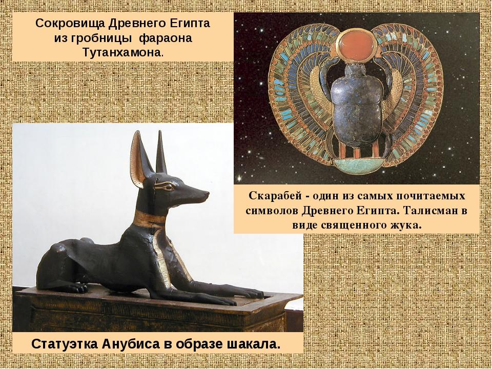 Статуэтка Анубиса в образе шакала. Скарабей - один из самых почитаемых символ...
