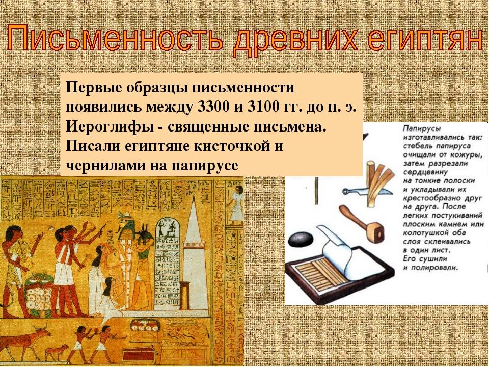 Первые образцы письменности появились между 3300 и 3100 гг. до н. э. Иероглиф...
