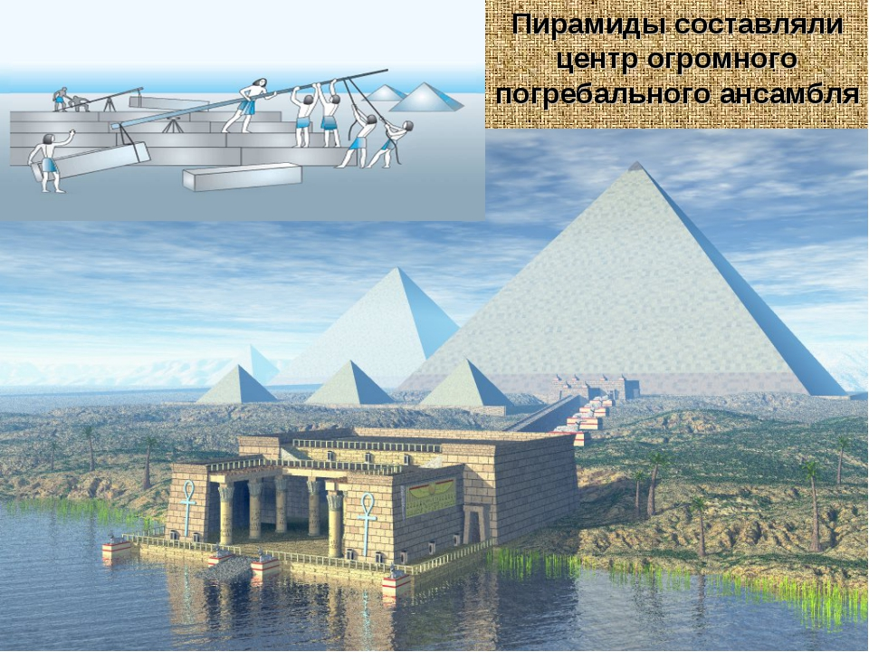 Пирамиды составляли центр огромного погребального ансамбля