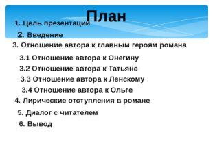 План 3. Отношение автора к главным героям романа 2. Введение 3.1 Отношение ав