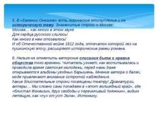 5. В «Евгении Онегине» есть лирические отступления и на историческую тему. Зн