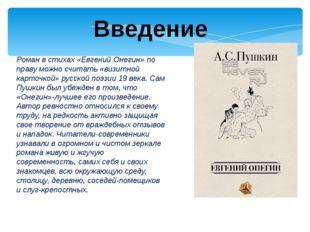 Роман в стихах «Евгений Онегин» по праву можно считать «визитной карточкой» р