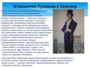 Отношение Пушкина к Онегину Автор подробно характеризует поверхностное образо