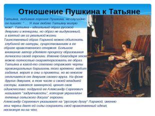Отношение Пушкина к Татьяне Татьяна, любимая героиня Пушкина, не случайно он