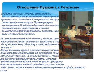 Отношение Пушкина к Ленскому Владимир Ленский, молодой, романтически восторже