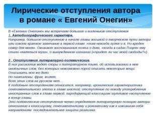 Лирические отступления автора в романе « Евгений Онегин» В «Евгении Онегине»