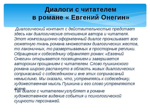 Диалоги с читателем в романе « Евгений Онегин» Так диалог с читателем углубля...