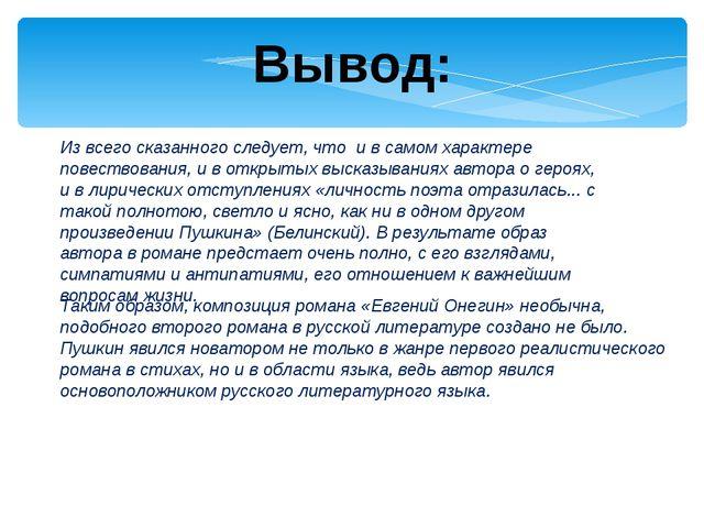 Вывод: Таким образом, композиция романа «Евгений Онегин» необычна, подобного...