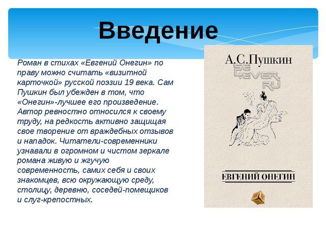 Роман в стихах «Евгений Онегин» по праву можно считать «визитной карточкой» р...