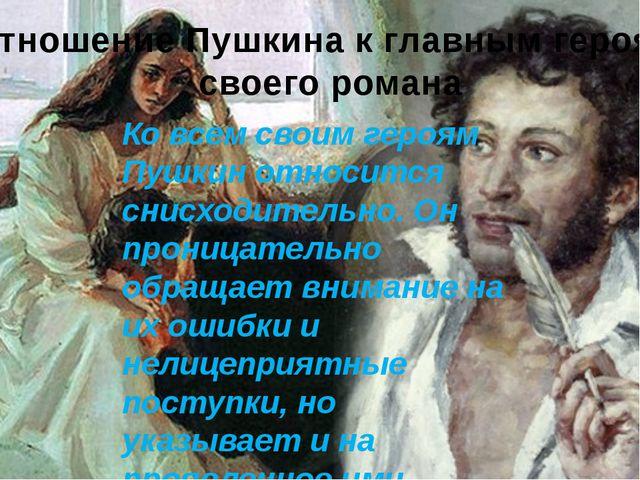 Отношение Пушкина к главным героям своего романа Ко всем своим героям Пушкин...